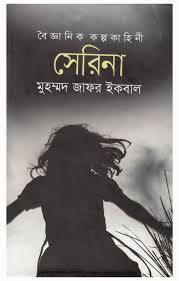 সেরিনা  by  Muhammed Zafar Iqbal