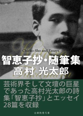 Chiekosyo Zuihitsusyu Takamura Kotaro