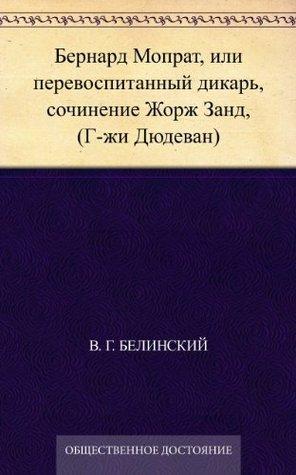 Бернард Мопрат, или перевоспитанный дикарь, сочинение Жорж Занд, В.Г. Белинский