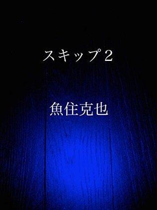 skip two  by  Uozumi Katsuya