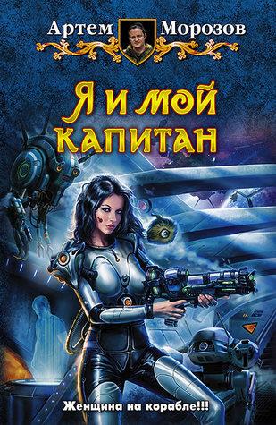 Я и мой капитан Артем Морозов