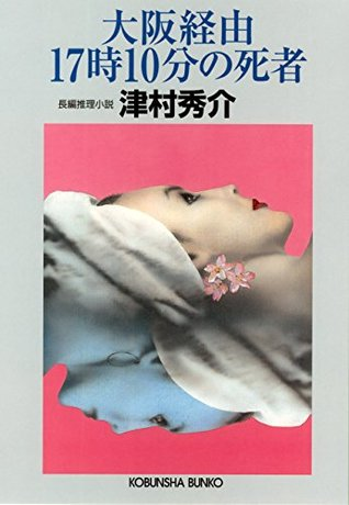 大阪経由17時10分の死者  by  津村 秀介