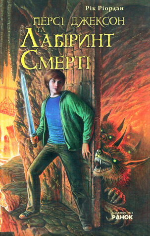 Персі Джексон та Лабіринт Смерті (Percy Jackson and the Olympians, #4)  by  Rick Riordan