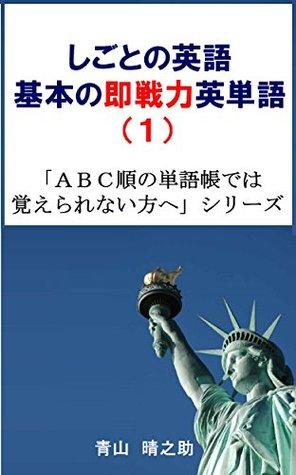 Business English Basic Words of Sokusenryoku Ichi ABC jun no tangocho deha oboerarenai kata he Harunosuke Aoyama