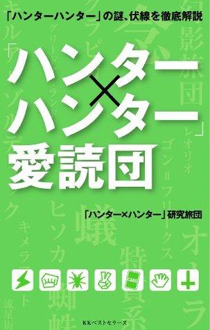 「ハンター×ハンター」愛読団 「ハンター×ハンター」研究旅団