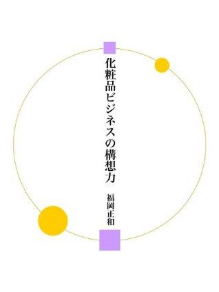 Bisiness vision of the skin care products  by  Fukuoka Masakazu
