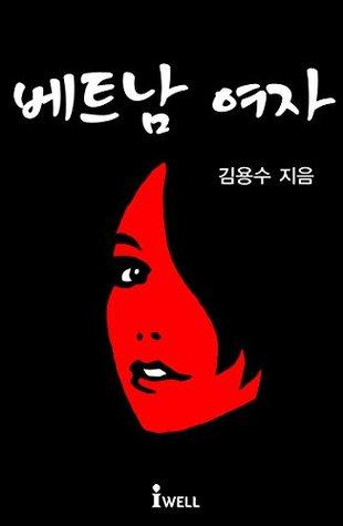 베트남 여자: 제8회 디지털작가상 수상작  by  용수 김