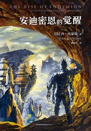 安迪密恩的觉醒  by  Dan Simmons