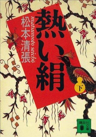 熱い絹(下)  by  Seicho  Matsumoto