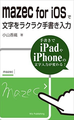 mazec for iOS Guide Book  by  Koyama Kaori