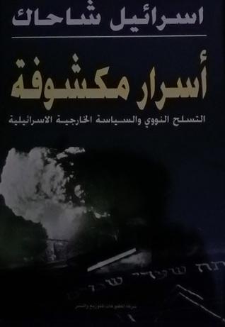 أسرار مكشوفة التسلح النووي والسياسة الخارجية الاسرائيلية  by  Israel Shahak