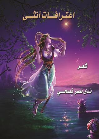 اعترافات أنثى  by  ندى نصر