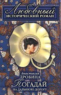 Погадай на дальнюю дорогу Анастасия Дробина