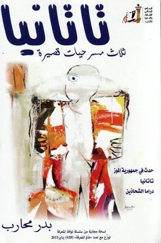 تاتانيا - ثلاث مسرحيات قصيرة  by  بدر محارب
