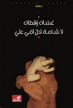 لا شامة تدل أمي علي  by  غسان زقطان