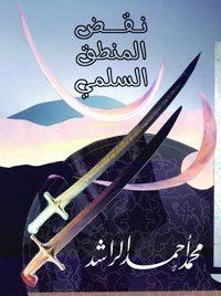 نقض المنطق السلمي  by  محمد أحمد الراشد