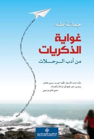 غواية الذكريات من أدب الرحلات  by  جمانة طه