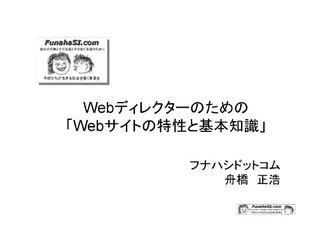 Webdircter no tameno Website no tokusei to kihonchishiki Funahasidottocomu ICT kouza Funahashi Masahiro