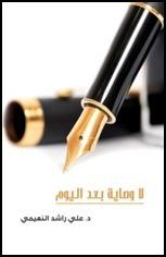 لا وصاية بعد اليوم د.علي راشد النعيمي