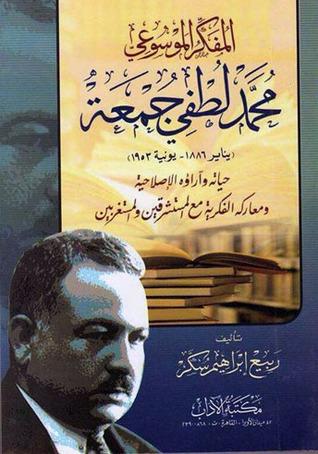 المفكر الموسوعي محمد لطفي جمعة ربيع إبراهيم سكر