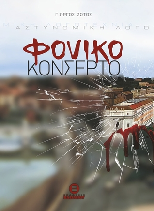 Φονικό Κονσέρτο  by  George Zotos