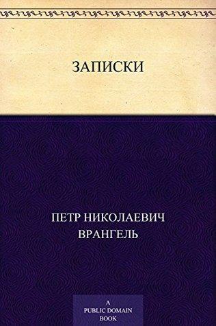 Записки. Книга первая П.Н. Врангель