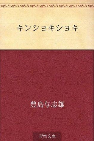 Kin shoki shoki  by  Yoshio Toyoshima
