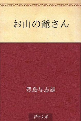 Oyama no jisan Yoshio Toyoshima