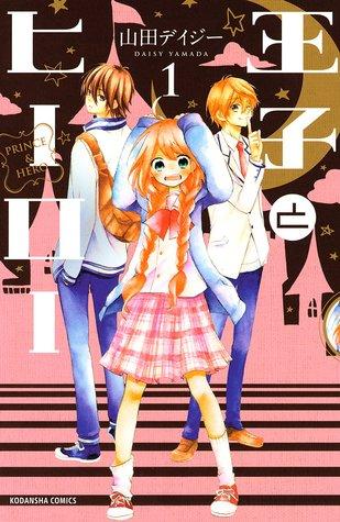 王子とヒーロー 1 [Ouji to Hiiroo 1]  by  Daisy Yamada