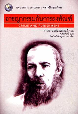 อาชญากรรมกับการลงทัณฑ์ Fyodor Dostoyevsky