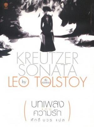บทเพลงแห่งความรัก Leo Tolstoy