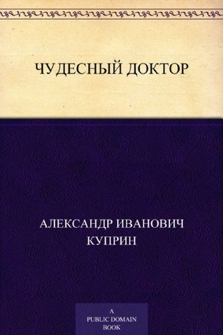 Чудесный доктор  by  Aleksandr Kuprin