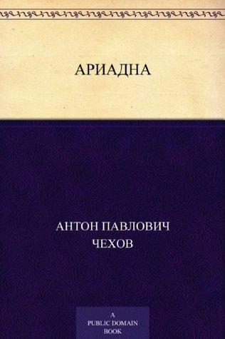 Ариадна  by  Anton Chekhov