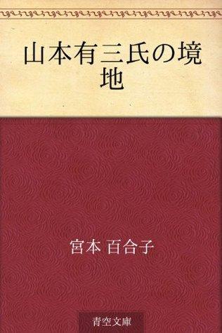 Yamamoto Yuzo shi no kyochi Yuriko Miyamoto