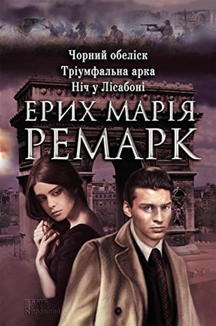 The Black Obelisk. The Arc de Triomphe. The Night in Lisbon  by  Erich Maria Remarque