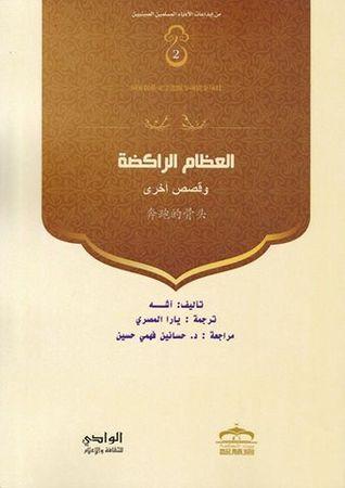 العظام الراكضة وقصص أخرى  by  يارا المصري