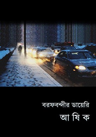 Baraf Bondir Diary: Bengali Poetry Collection  by  Ashique by Ashique