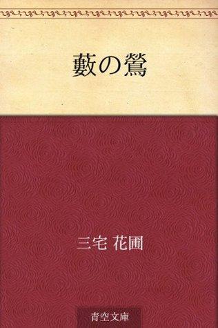 Yabu no uguisu  by  Kaho Miyake