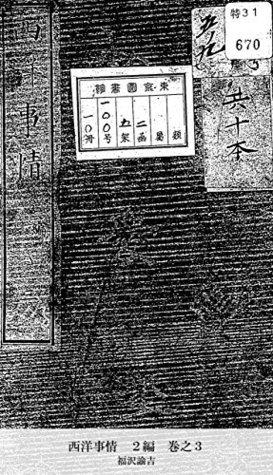 西洋事情 2編 巻之3  by  福沢諭吉
