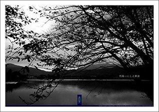 Sagano Hirosawa-No-Ike Pond 2 #024 : Art Photography Poster Kyoto Nara of The Zen  by  kitazawa-office