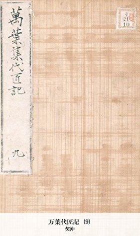 万葉代匠記 (9)  by  契沖