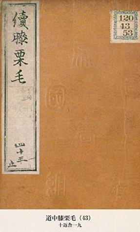 道中膝栗毛(43)  by  十返舎一九