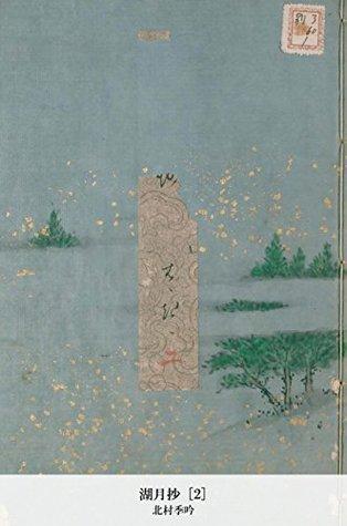 湖月抄 [2] 北村季吟