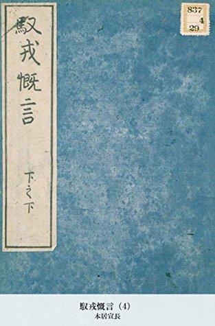 馭戎慨言(4)  by  本居宣長