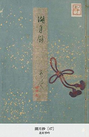 湖月抄 [47] 北村季吟