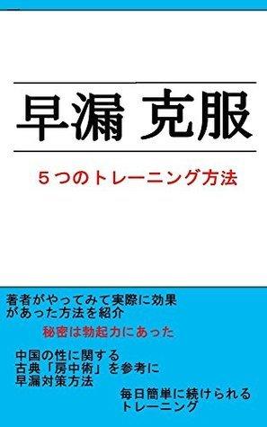 sourou kokufuku: itutuno toreininngu houhou  by  tajima japan