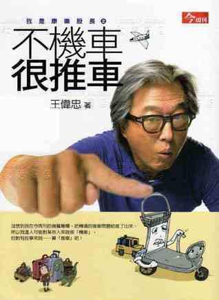 不機車, 很推車  by  王偉忠
