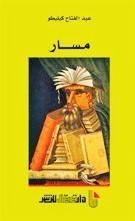 مسار عبد الفتاح كيليطو