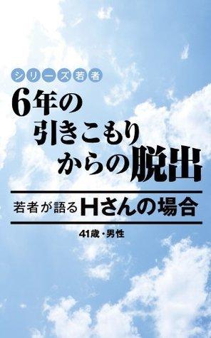 siriizuwakamono/wakamonogakataru-hsannobaai TOKUTEIHIEIRIKATSUDOUHOUZIN SODATEAGENET