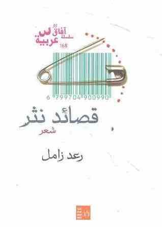 قصائد نثر  by  رعد زامل